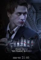 Сплит (2011)