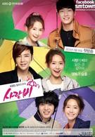 Дождь любви (2012)