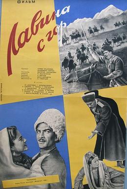 Постер фильма Лавина с гор (1958)