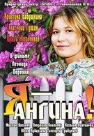 Я – Ангина (2013)
