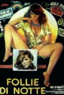 Постер фильма Одержимые сексом (1978)
