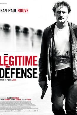 Постер фильма Самозащита (2011)