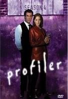 Профайлер (1996)