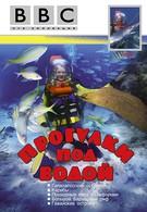 BBC: Прогулки под водой (1991)
