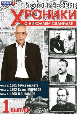 Постер фильма Исторические хроники с Николаем Сванидзе (2005)