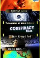 Убийственный кадр: Создание фильма Пункт назначения 3 (2006)