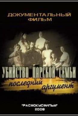Постер фильма Последняя тайна генерала Каппеля (2007)