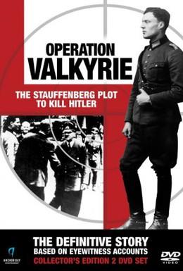Постер фильма Операция Валькирия: Заговор Штауффенберга по убийству Гитлера (2008)