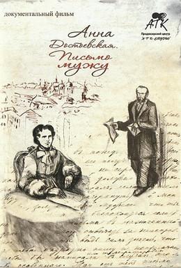 Постер фильма Анна Достоевская. Письмо мужу (2010)