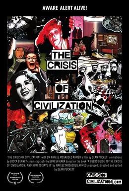 Постер фильма Кризис цивилизации (2011)