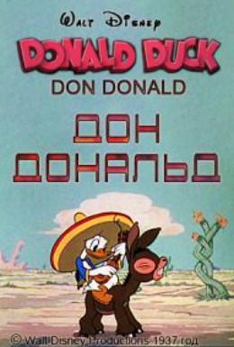 Постер фильма Дон Дональд (1937)