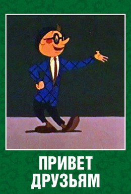 Постер фильма Привет друзьям (1957)