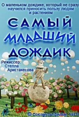 Постер фильма Самый младший дождик (1971)