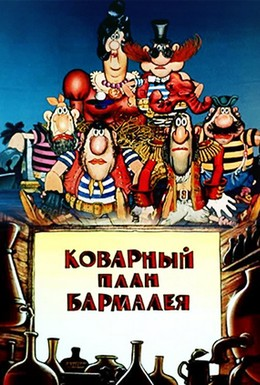 Постер фильма Коварный план Бармалея (1985)