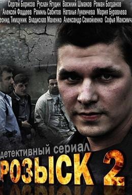 Постер фильма Розыск 2 (2013)