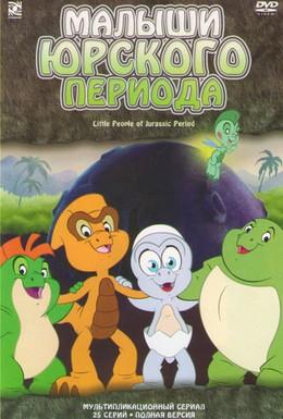 Постер фильма Малыши Юрского периода (2008)