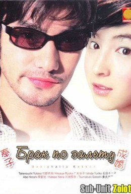 Постер фильма Брак по залету (2001)