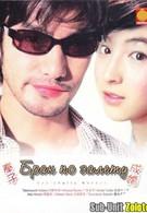 Брак по залету (2001)