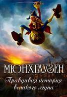 Мюнхгаузен. Правдивая история великого лгуна (2013)
