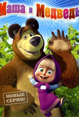 Постер фильма Машкины страшилки (2014)