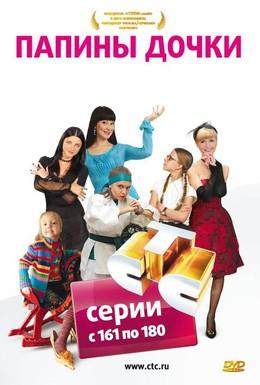 Постер фильма Папины дочки (2007)