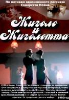 Жиголо и Жиголетта (1980)