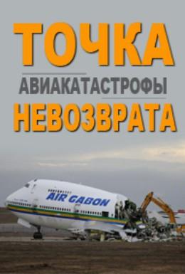 Постер фильма Авиакатастрофы. Точка невозврата (2013)