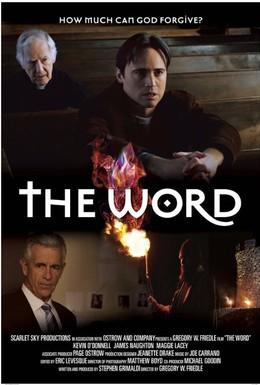 Постер фильма Слово (2013)