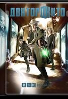 Доктор Кто: Пространство и время (2011)