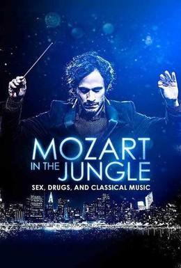 Постер фильма Моцарт в джунглях (2014)