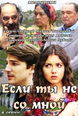 Постер фильма Если ты не со мной (2014)