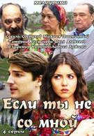 Если ты не со мной (2014)