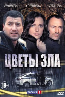 Постер фильма Цветы зла (2013)