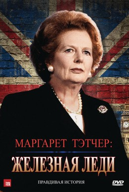Постер фильма Маргарет Тэтчер: Железная леди (2012)