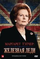 Маргарет Тэтчер: Железная леди (2012)