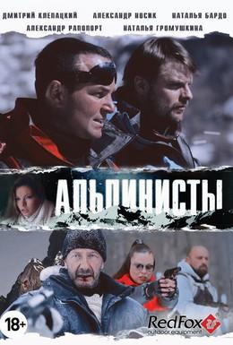 Постер фильма Альпинисты (2013)