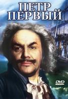 Пётр Первый. Вторая серия (1938)