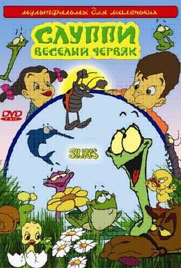 Постер фильма Слуппи: Веселый червяк (2008)