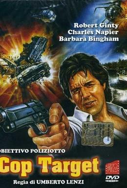 Постер фильма Полицейский под прицелом (1991)