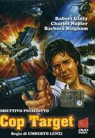 Полицейский под прицелом (1990)