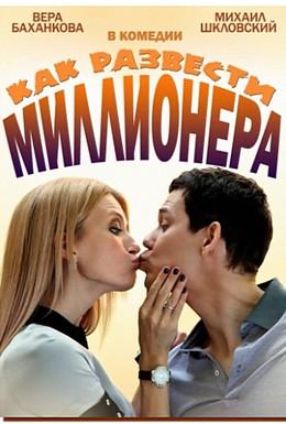 Постер фильма Как развести миллионера (2013)