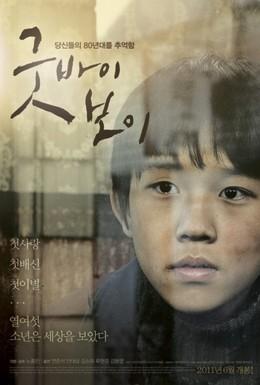 Постер фильма Мальчик (2010)