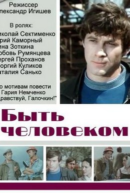 Постер фильма Быть человеком (1973)