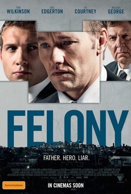 Постер фильма Особо тяжкое преступление (2013)