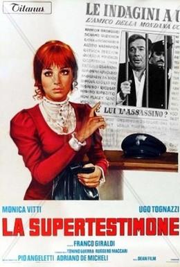 Постер фильма Суперсвидетель (1971)