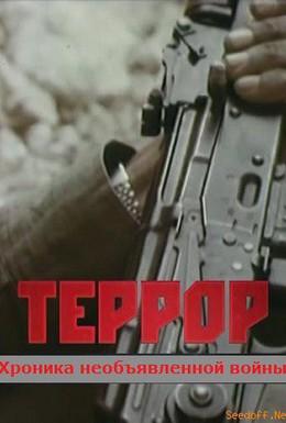 Постер фильма Террор. Хроника необъявленной войны (2012)