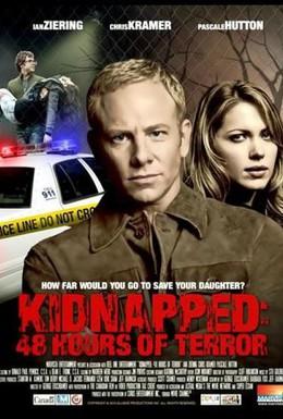 Постер фильма Тайный побег (2010)