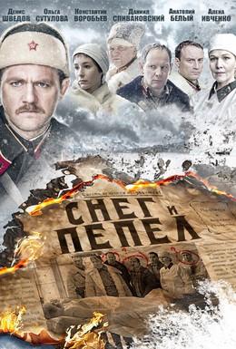 Постер фильма Снег и пепел (2015)