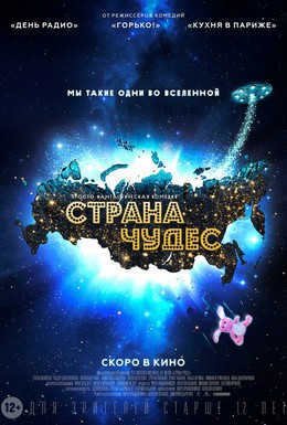 Постер фильма Страна чудес (2015)