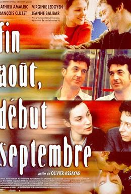 Постер фильма Конец августа, начало сентября (1998)